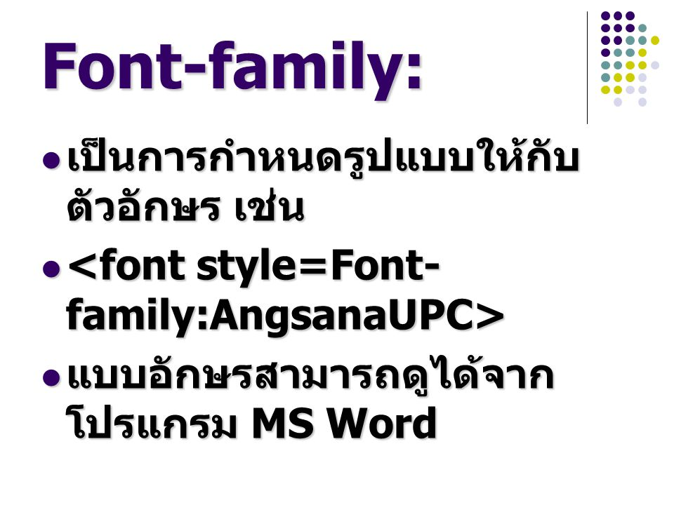 Font-family: เป็นการกำหนดรูปแบบให้กับตัวอักษร เช่น