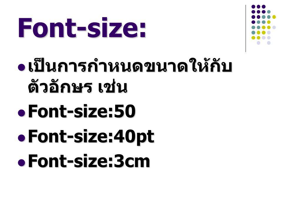 Font-size: เป็นการกำหนดขนาดให้กับตัวอักษร เช่น Font-size:50
