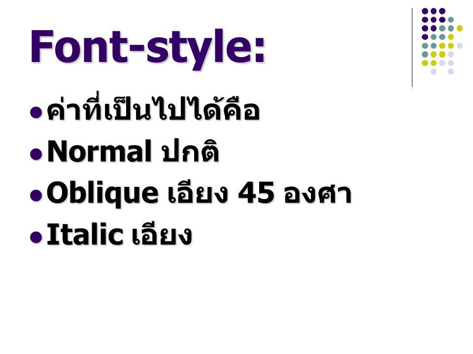 Font-style: ค่าที่เป็นไปได้คือ Normal ปกติ Oblique เอียง 45 องศา
