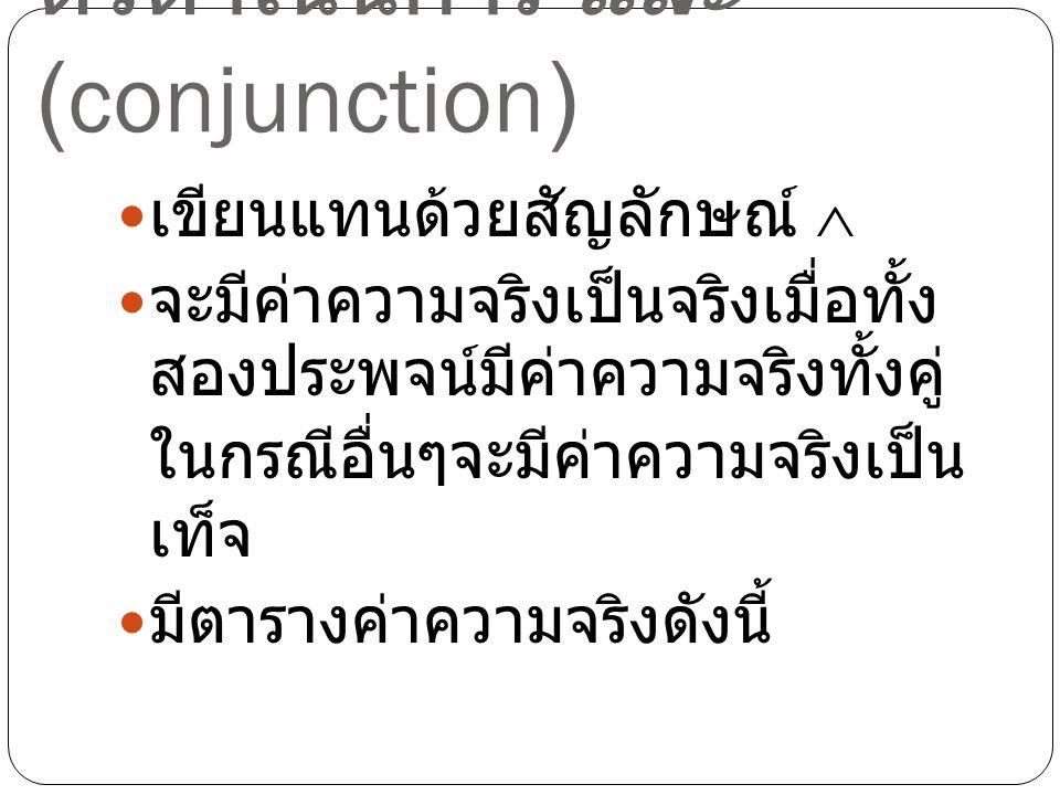 ตัวดำเนินการ และ (conjunction)