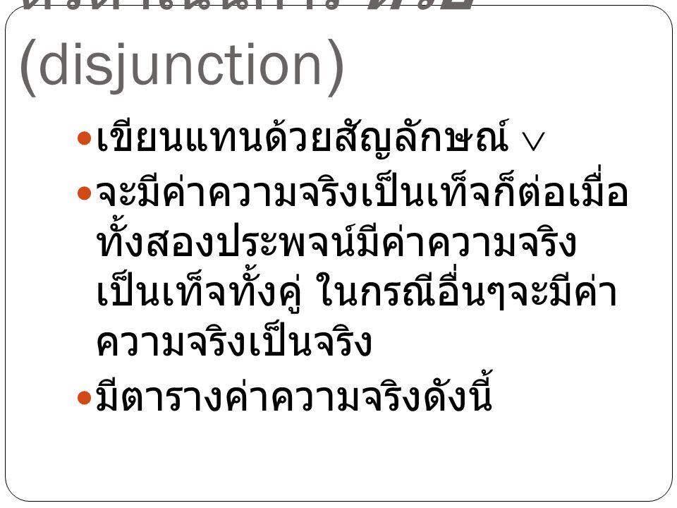 ตัวดำเนินการ หรือ (disjunction)
