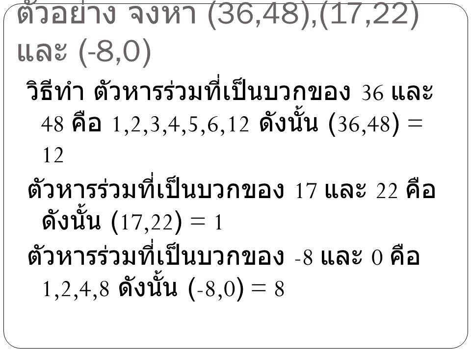 ตัวอย่าง จงหา (36,48),(17,22) และ (-8,0)