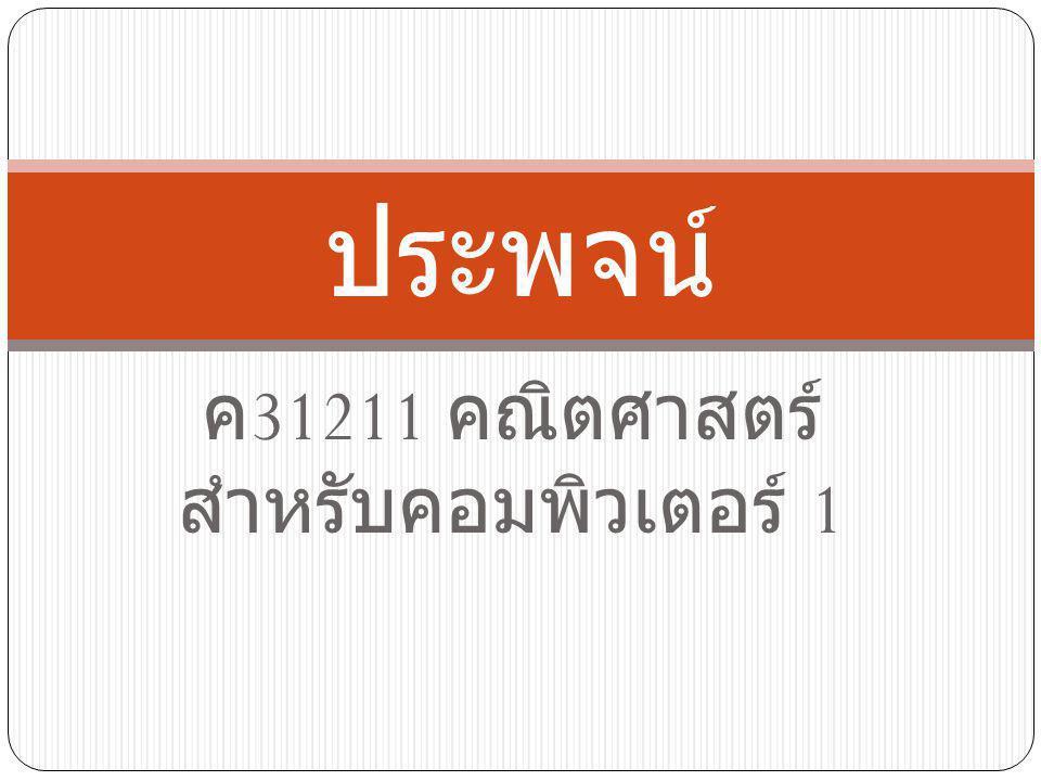 ค31211 คณิตศาสตร์สำหรับ คอมพิวเตอร์ 1