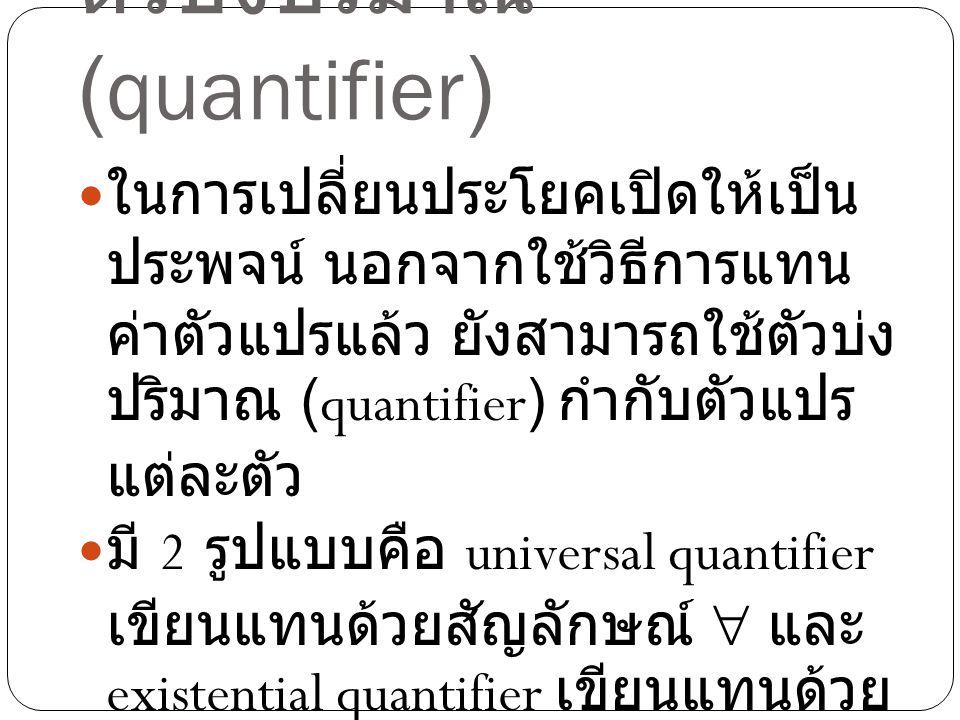 ตัวบ่งปริมาณ (quantifier)