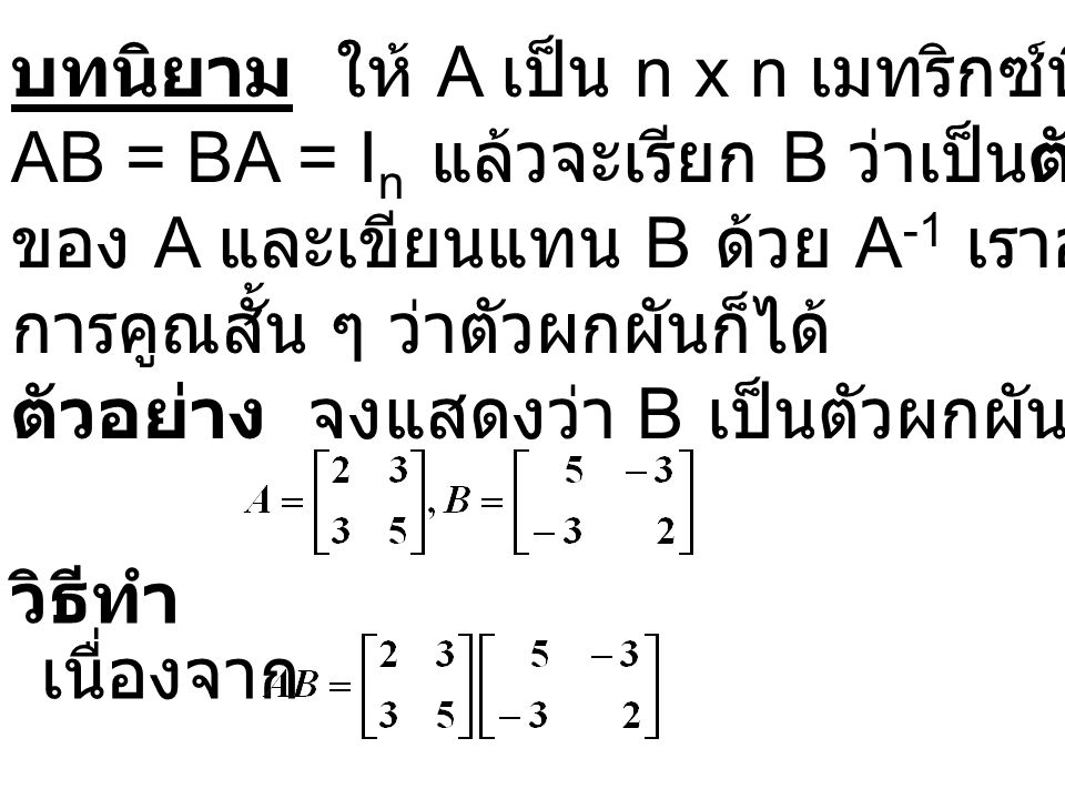 บทนิยาม ให้ A เป็น n x n เมทริกซ์ที่มีสมบัติว่า