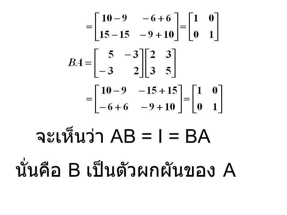จะเห็นว่า AB = I = BA นั่นคือ B เป็นตัวผกผันของ A