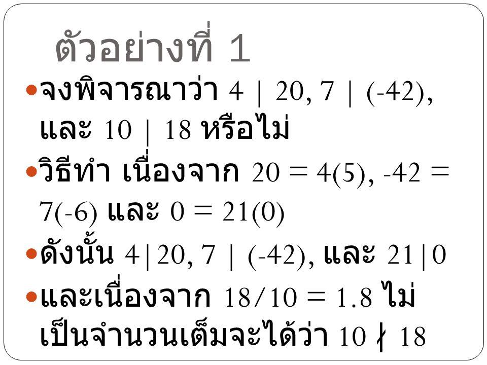 ตัวอย่างที่ 1 จงพิจารณาว่า 4 | 20, 7 | (-42), และ 10 | 18 หรือไม่