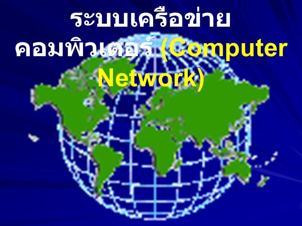 ระบบเครือข่ายคอมพิวเตอร์ (Computer Network)