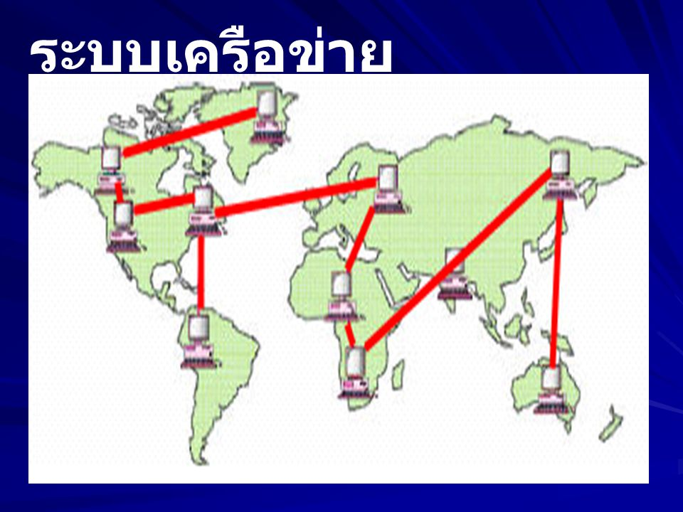 ระบบเครือข่ายระยะไกล (WAN)