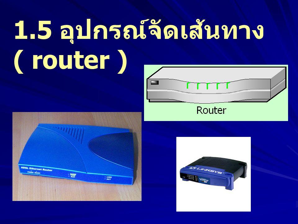 1.5 อุปกรณ์จัดเส้นทาง ( router )