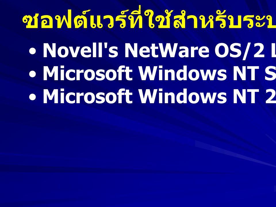 ซอฟต์แวร์ที่ใช้สำหรับระบบเครือข่าย