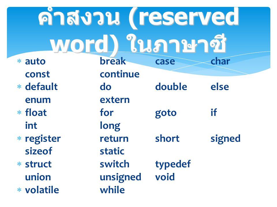 คำสงวน (reserved word) ในภาษาซี