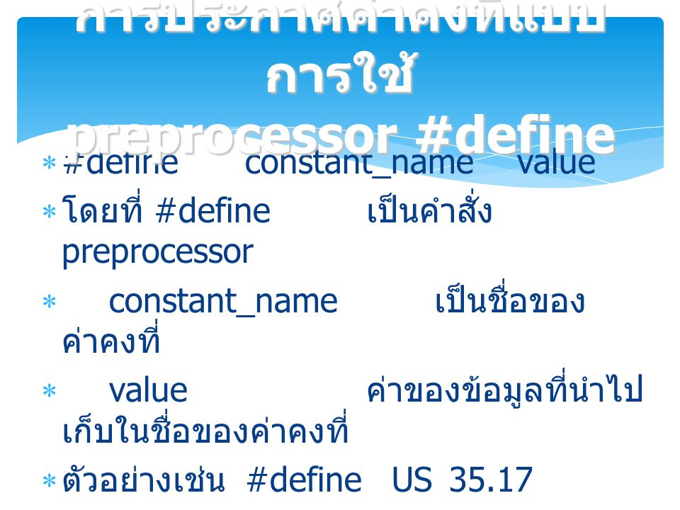 การประกาศค่าคงที่แบบการใช้ preprocessor #define