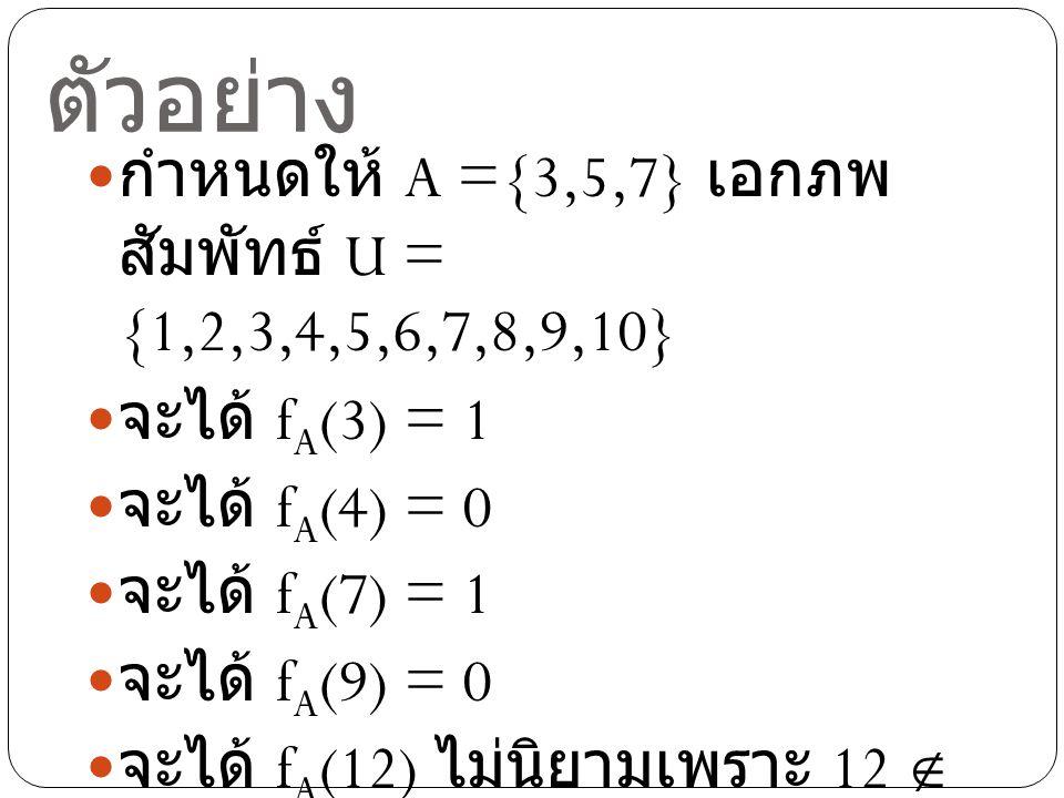 ตัวอย่าง กำหนดให้ A ={3,5,7} เอกภพสัมพัทธ์ U = {1,2,3,4,5,6,7,8,9,10}