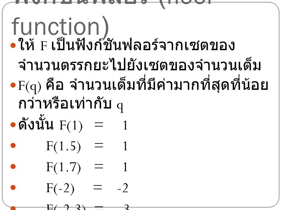 ฟังก์ชันฟลอร์ (floor function)