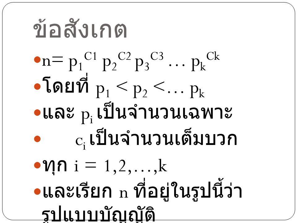 ข้อสังเกต n= p1C1 p2C2 p3C3 … pkCk โดยที่ p1 < p2 <… pk