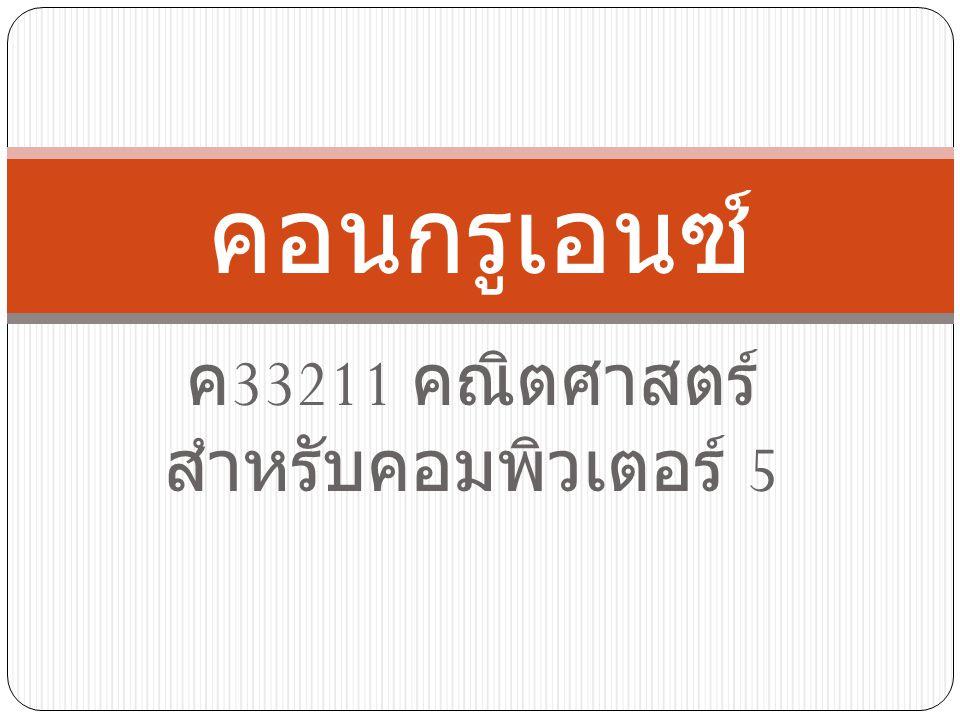 ค33211 คณิตศาสตร์สำหรับ คอมพิวเตอร์ 5