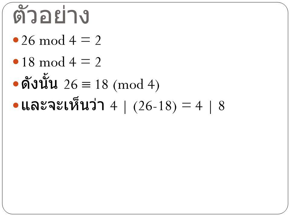 ตัวอย่าง 26 mod 4 = 2 18 mod 4 = 2 ดังนั้น 26  18 (mod 4)