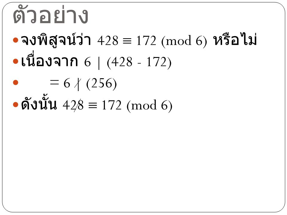 ตัวอย่าง จงพิสูจน์ว่า 428  172 (mod 6) หรือไม่
