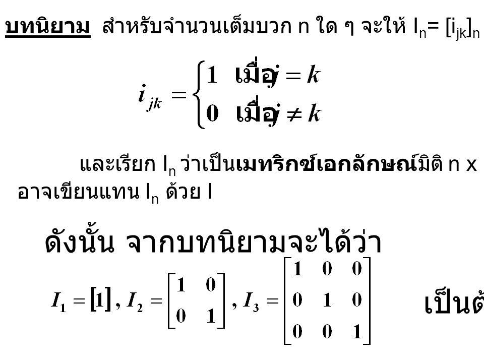และเรียก In ว่าเป็นเมทริกซ์เอกลักษณ์มิติ n x n
