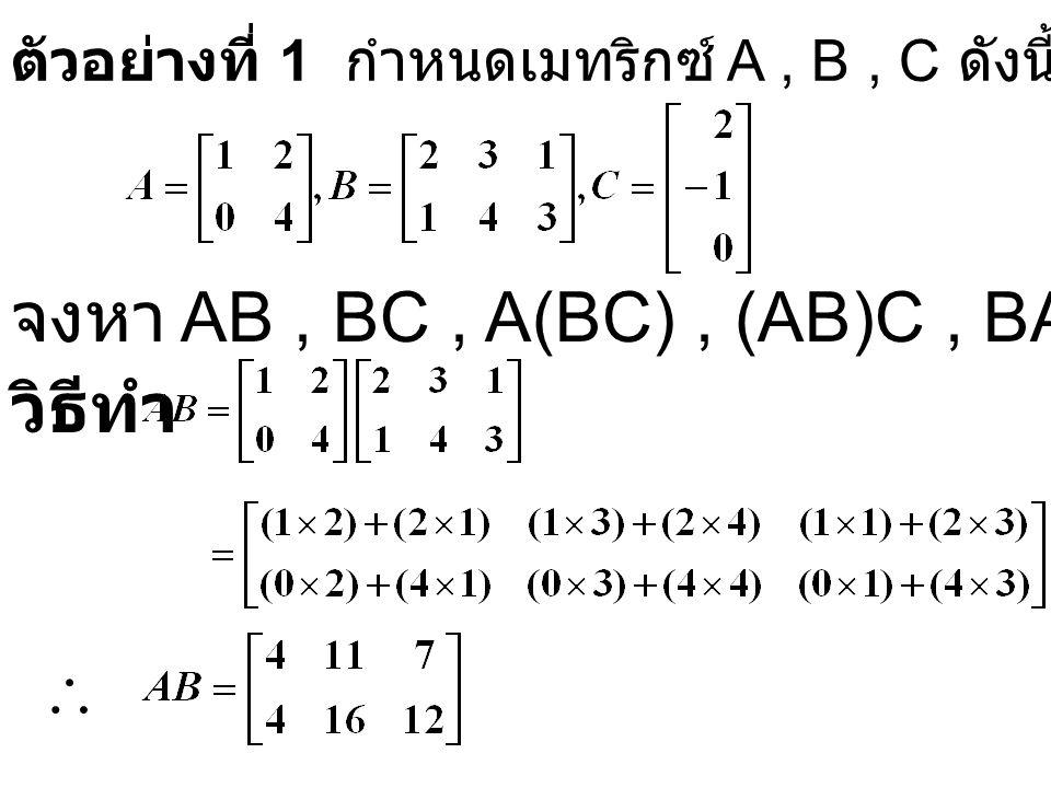 จงหา AB , BC , A(BC) , (AB)C , BA วิธีทำ