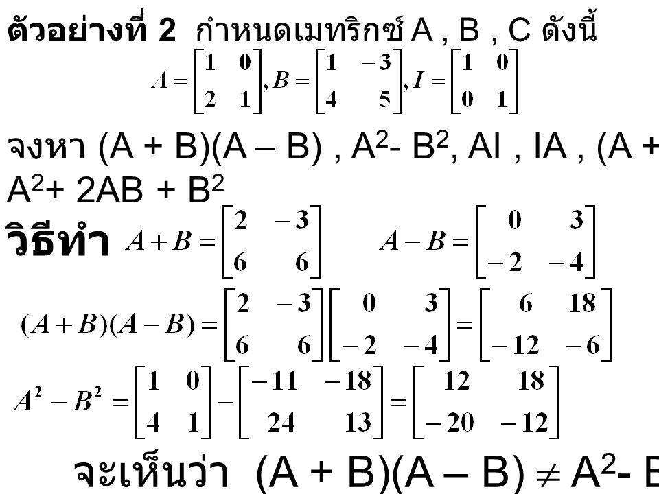 จะเห็นว่า (A + B)(A – B)  A2- B2