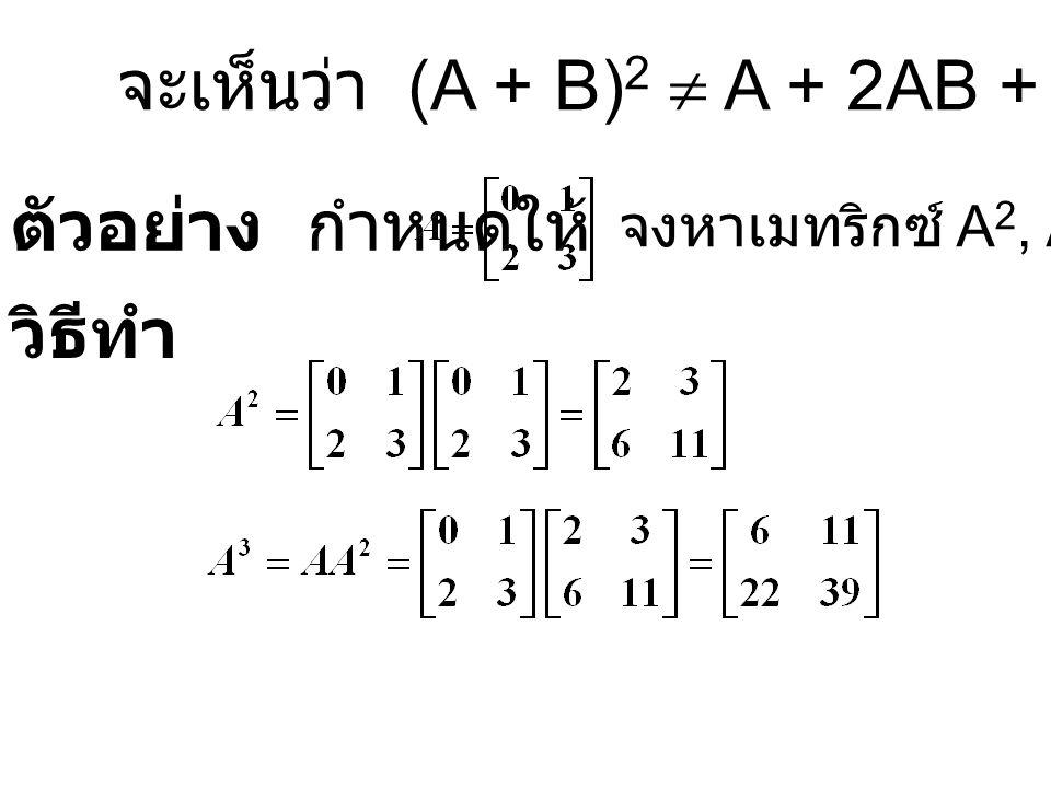 จะเห็นว่า (A + B)2  A + 2AB + B2