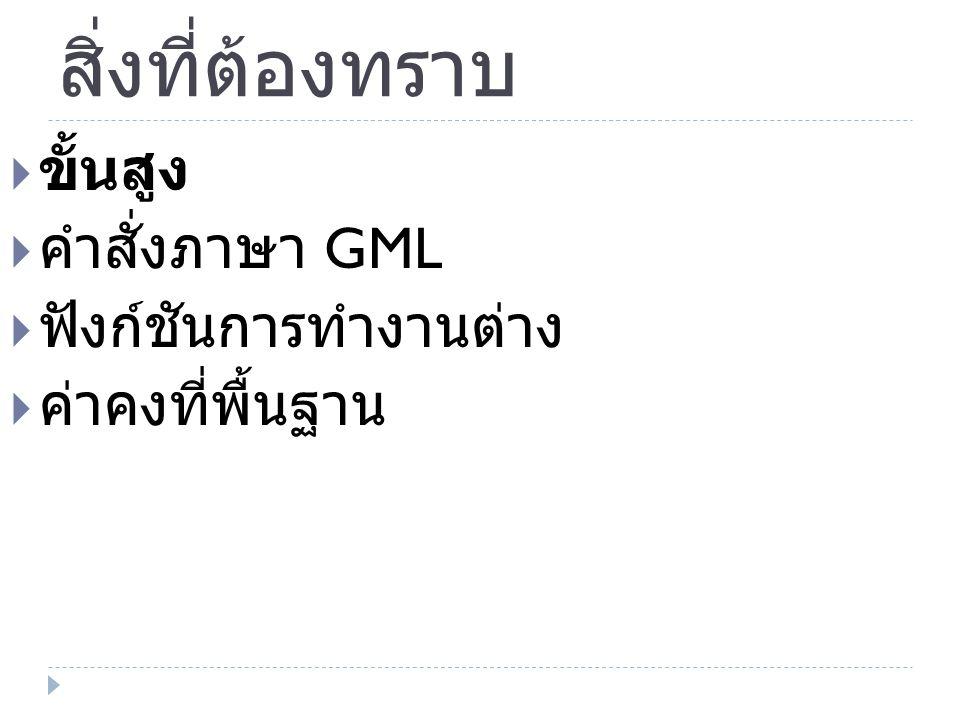 สิ่งที่ต้องทราบ ขั้นสูง คำสั่งภาษา GML ฟังก์ชันการทำงานต่าง