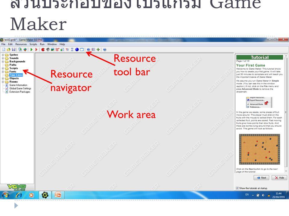 ส่วนประกอบของโปรแกรม Game Maker
