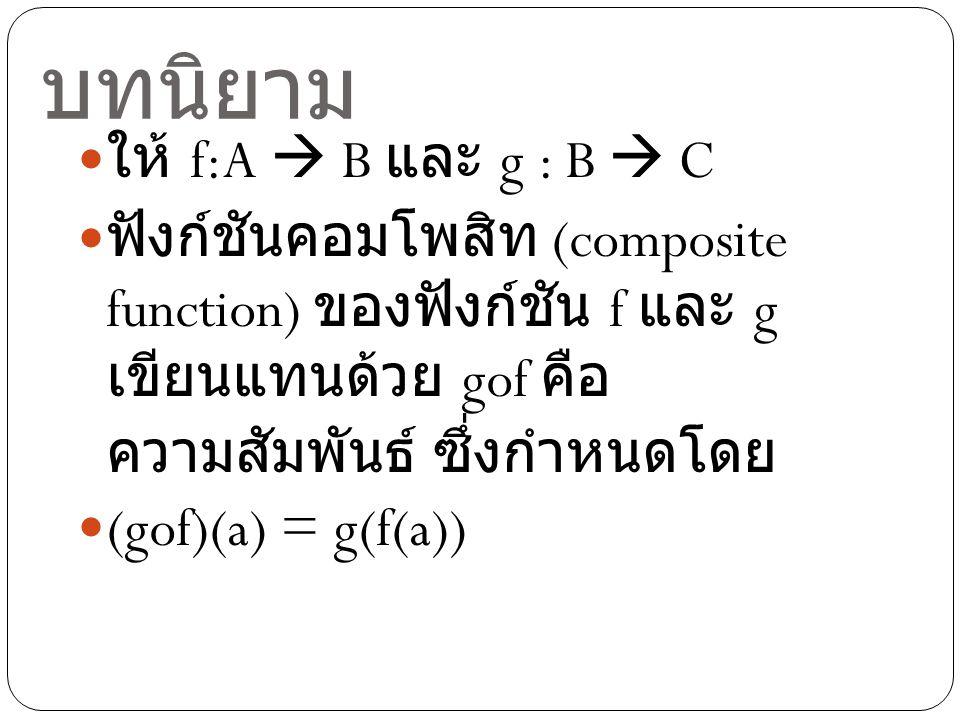 บทนิยาม ให้ f:A  B และ g : B  C