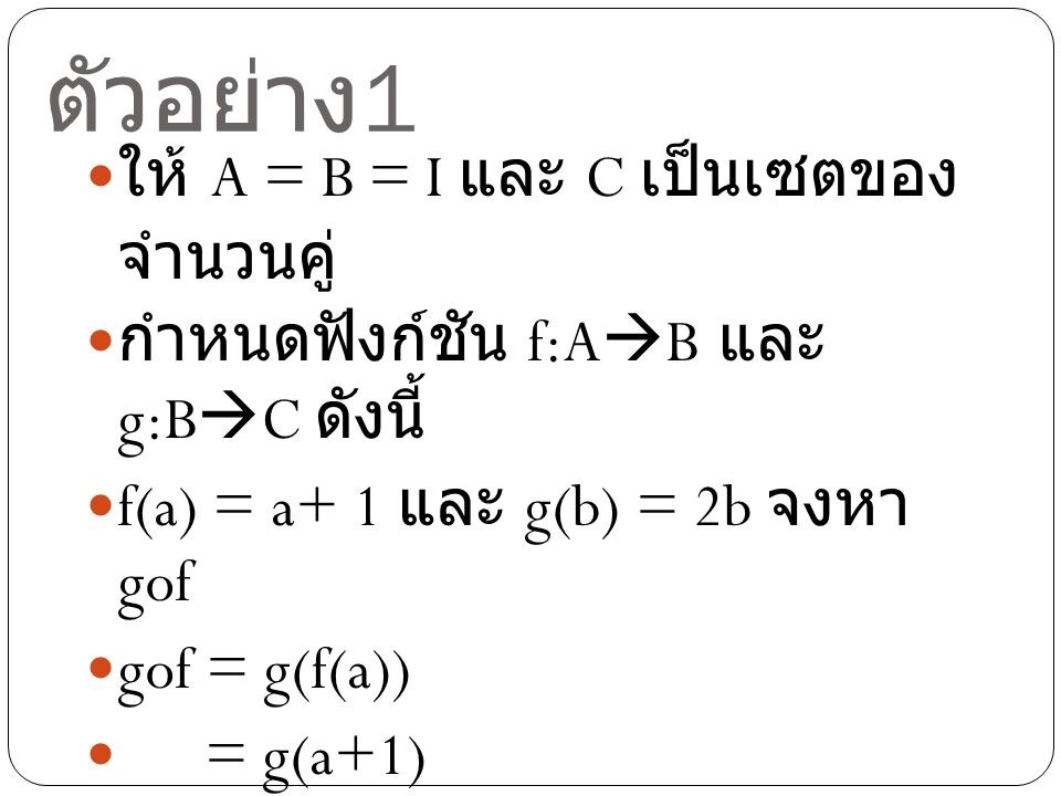 ตัวอย่าง1 ให้ A = B = I และ C เป็นเซตของจำนวนคู่