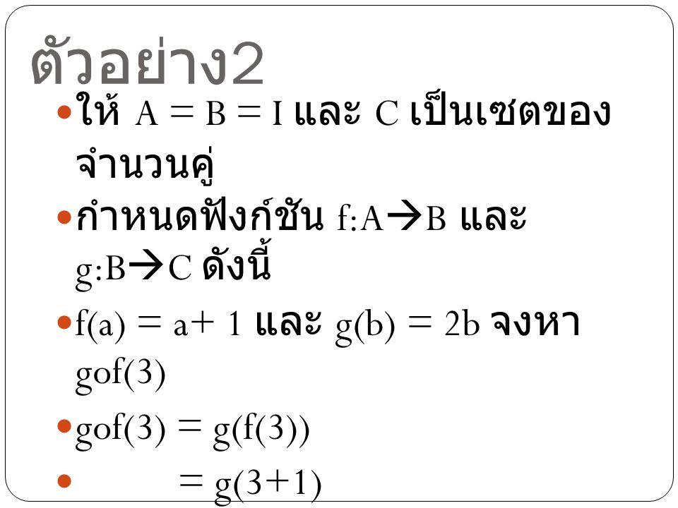 ตัวอย่าง2 ให้ A = B = I และ C เป็นเซตของจำนวนคู่