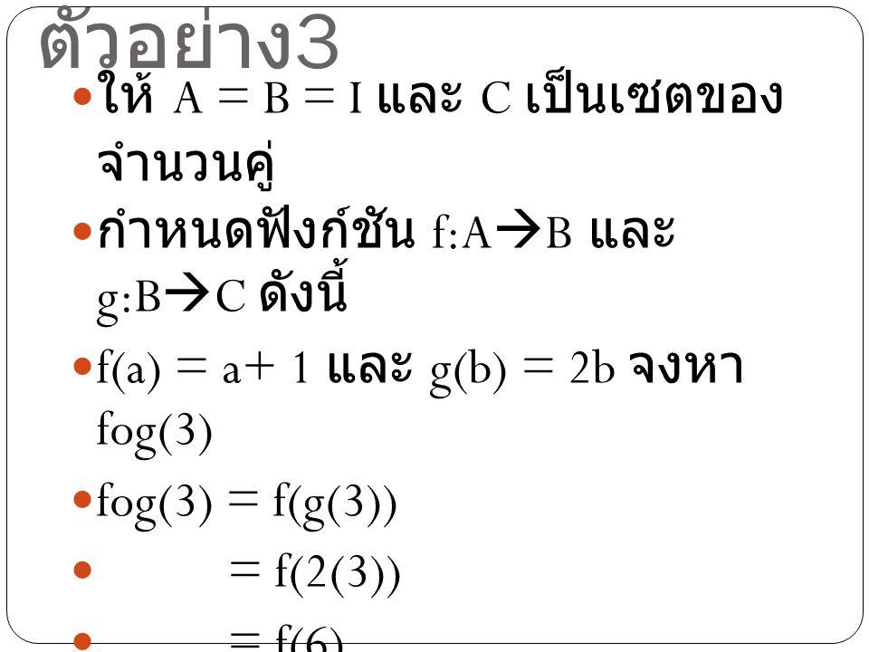 ตัวอย่าง3 ให้ A = B = I และ C เป็นเซตของจำนวนคู่