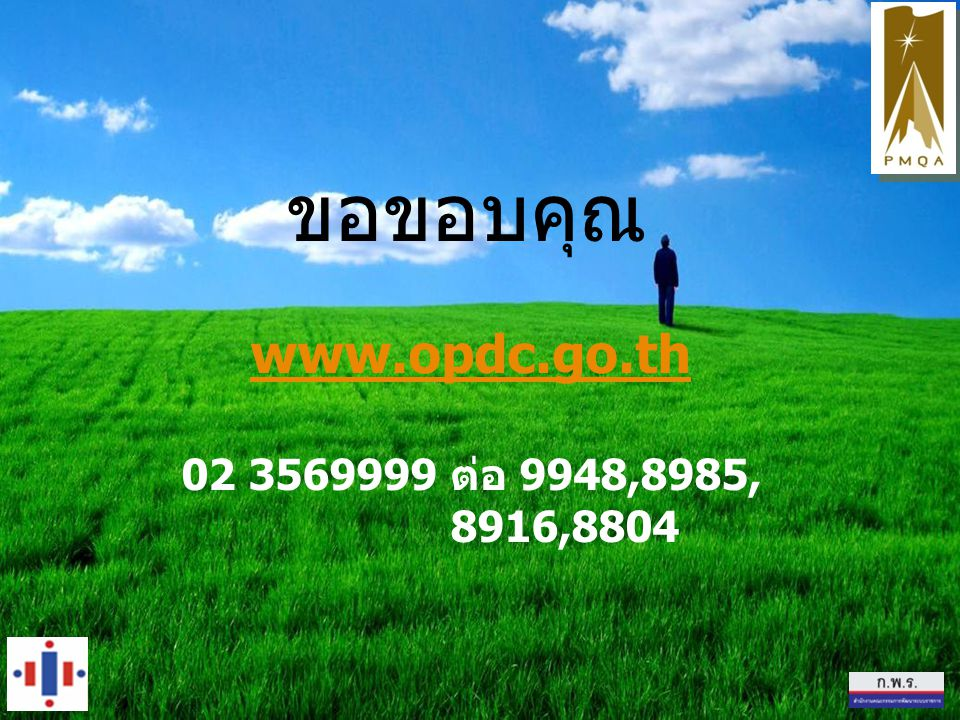 ขอขอบคุณ www.opdc.go.th 02 3569999 ต่อ 9948,8985, 8916,8804