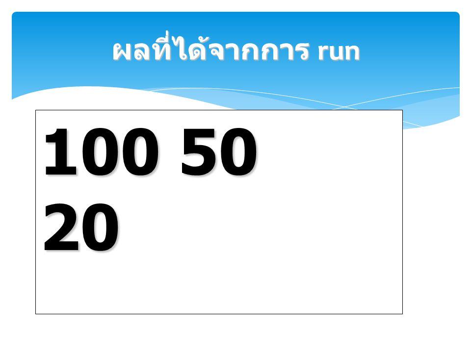 ผลที่ได้จากการ run 100 50 20