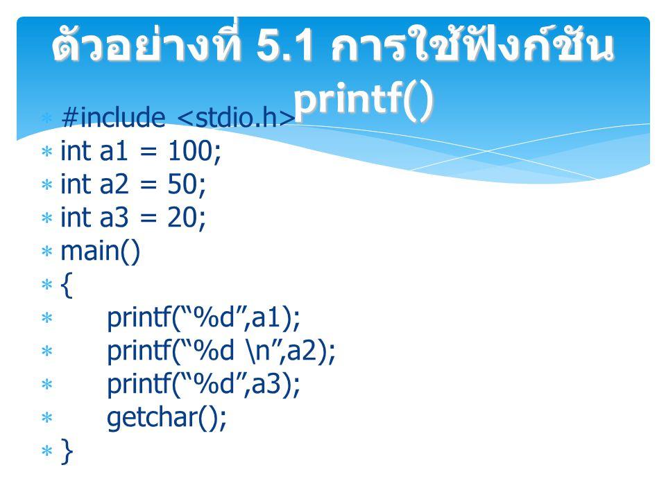 ตัวอย่างที่ 5.1 การใช้ฟังก์ชัน printf()
