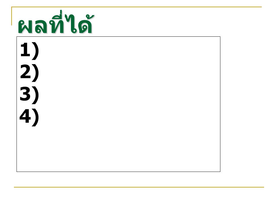ผลที่ได้ 1) 2) 3) 4)