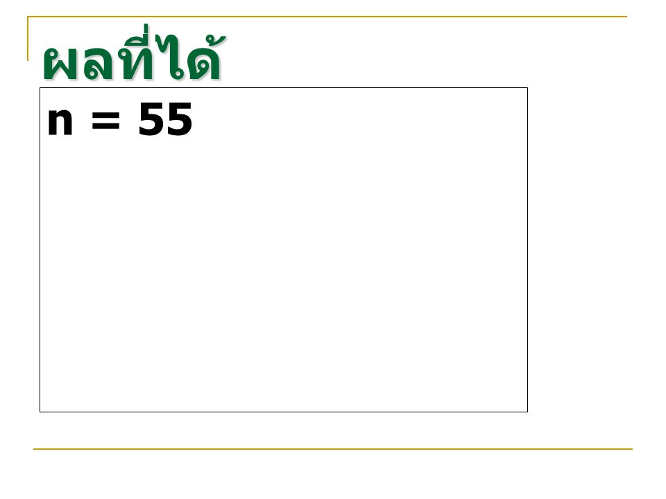 ผลที่ได้ n = 55