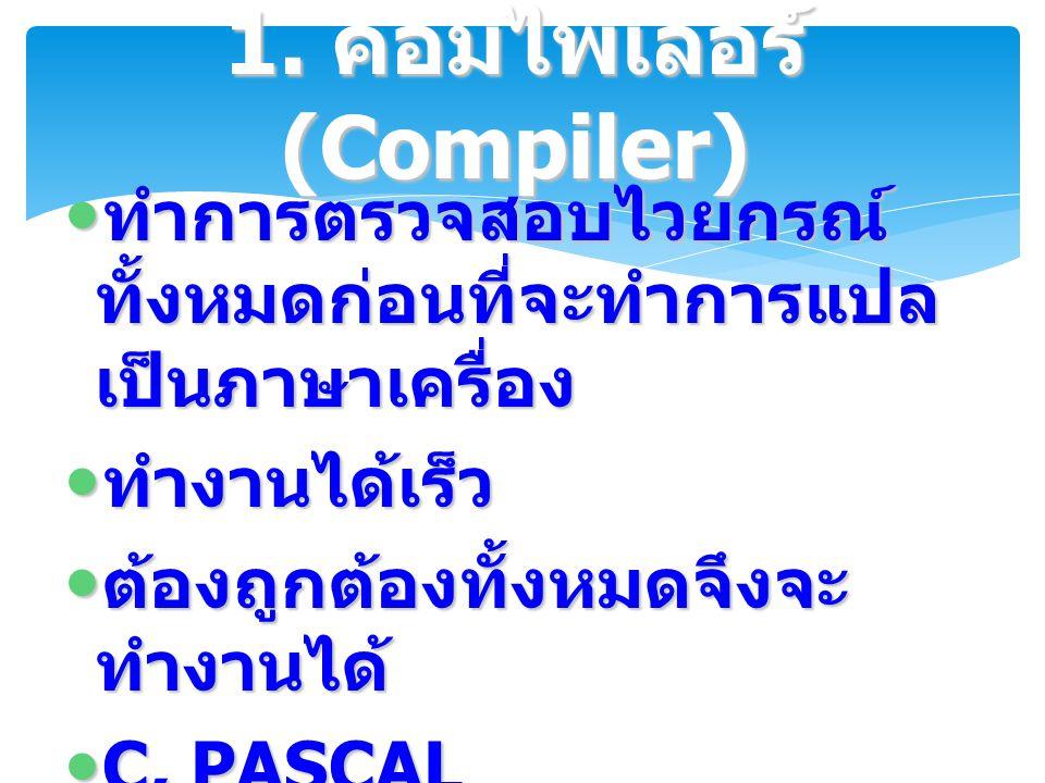 1. คอมไพเลอร์ (Compiler)