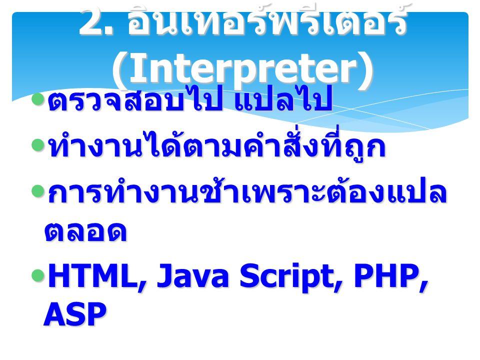 2. อินเทอร์พรีเตอร์ (Interpreter)