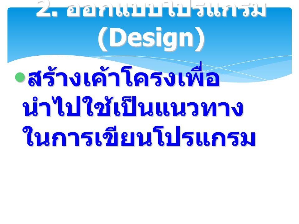 2. ออกแบบโปรแกรม (Design)