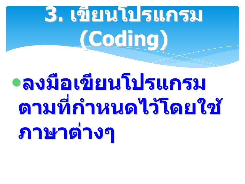 3. เขียนโปรแกรม(Coding)