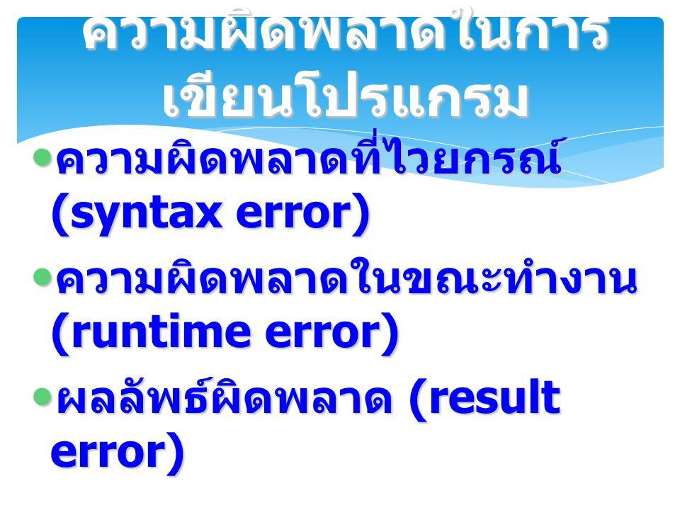 ความผิดพลาดในการเขียนโปรแกรม