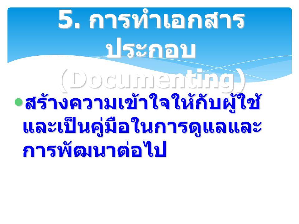 5. การทำเอกสารประกอบ (Documenting)
