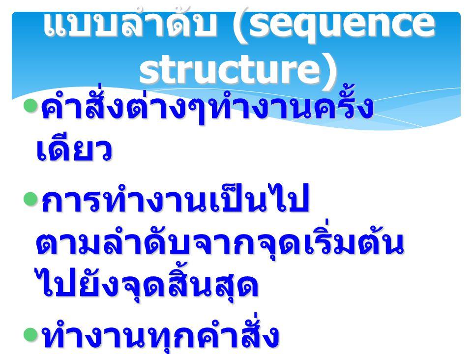 แบบลำดับ (sequence structure)