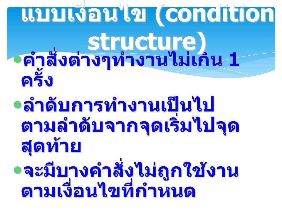 แบบเงื่อนไข (condition structure)