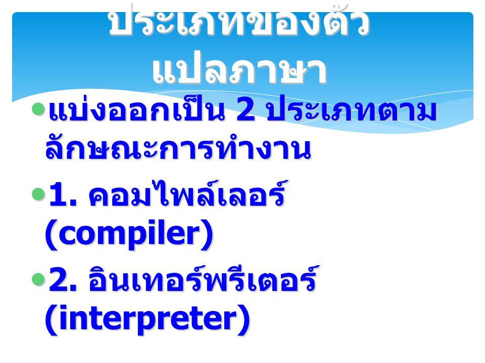 ประเภทของตัวแปลภาษา แบ่งออกเป็น 2 ประเภทตามลักษณะการทำงาน