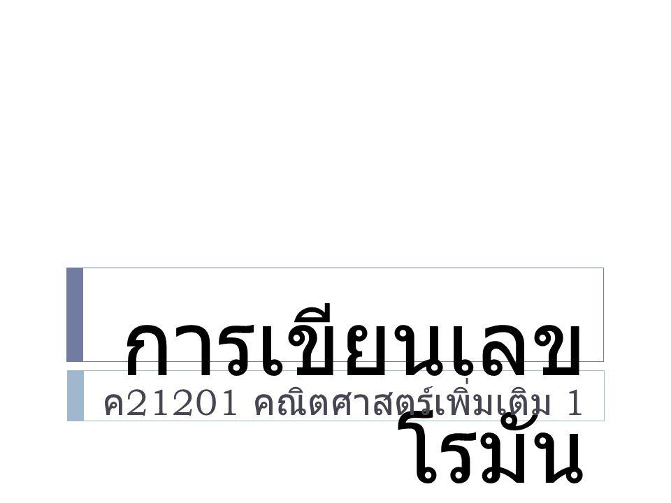ค21201 คณิตศาสตร์เพิ่มเติม 1