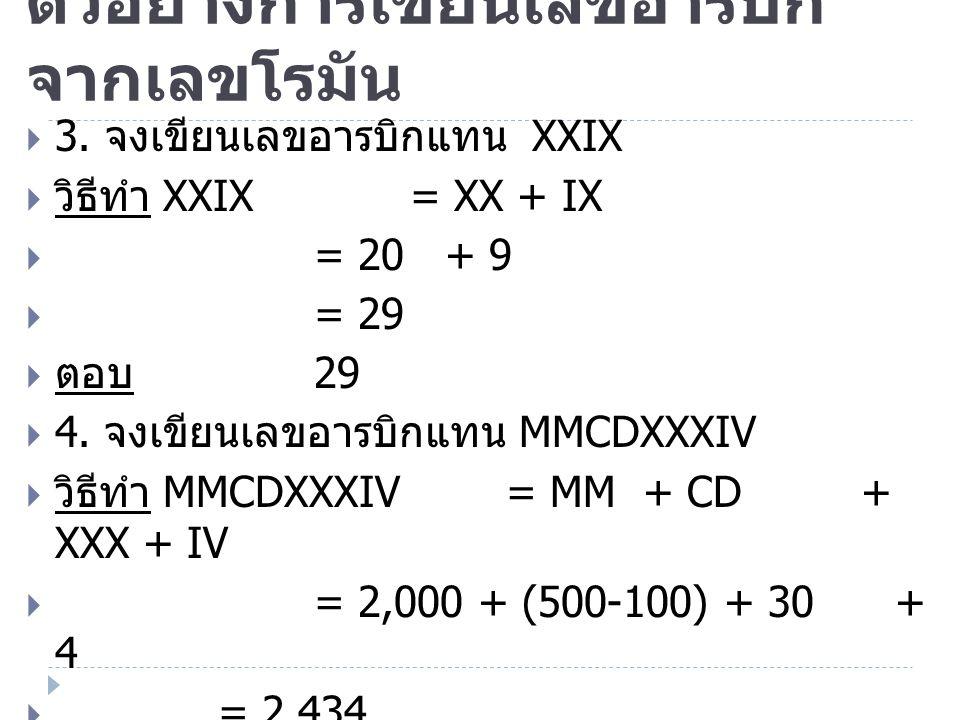ตัวอย่างการเขียนเลขอารบิกจากเลขโรมัน
