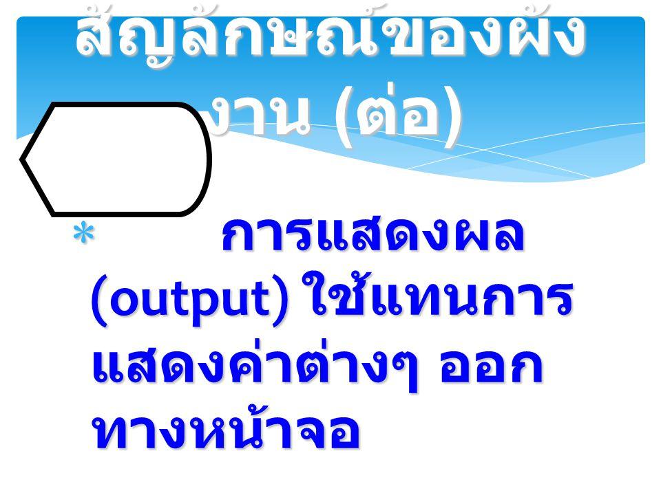สัญลักษณ์ของผังงาน (ต่อ)